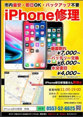 Atami iPhone Repair