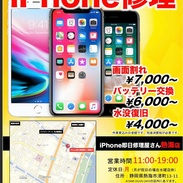 Atami iPhone Repair